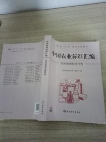 中国农业标准汇编:农药管理和使用卷