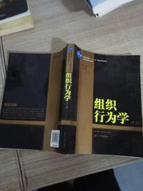 工商管理系列教材——组织行为学(第二版)
