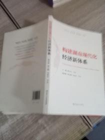 构建湖南现代化经济新体系