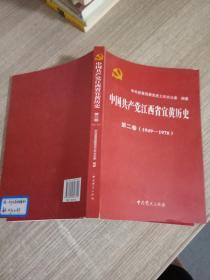 中国共产党江西省宜黄历史  第二卷  1949-1978