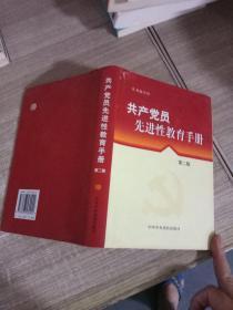 共产党员先进性教育手册  第二版