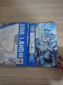 斗罗大陆3龙王传说漫画版13