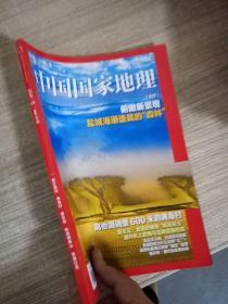 中国国家地理 2020.05  总第 715期