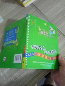 写给孩子的哲学启蒙书 5