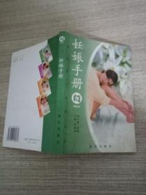 《 妊娠手册 》