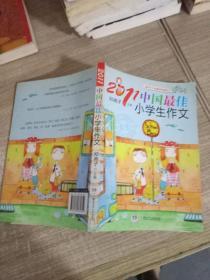 2011中国最佳小学生作文