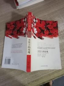 最美丽的英文  天堂上的玫瑰  双语阅读