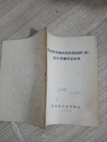 湖南省中医医院住院病例案医疗质量评定标准