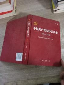 中国共产党长沙县历史. 第 卷,  1921-1949
