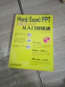 Word Excel PPT 2010办公应用从入门到精通