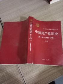 中国共产党历史:第一卷 1921-1949 上册