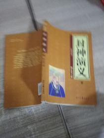 封神演义    4  典藏版