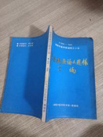 专著摘要论文题录汇编  1960-1990