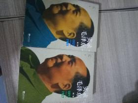 实录毛泽东第1卷 (1893-1927)+ 第2卷(1927—1945) 共2本合售
