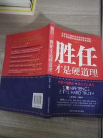 胜任才是硬道理北京华业文化有限公司