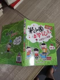 米小圈上学记(第4辑)班里有个小神童
