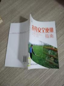 农药安全使用指南