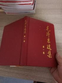 毛泽东选集(第1卷)精装