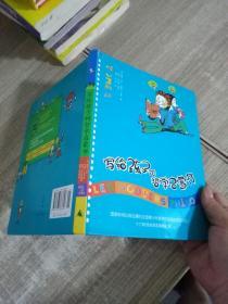 写给孩子的哲学启蒙书  2
