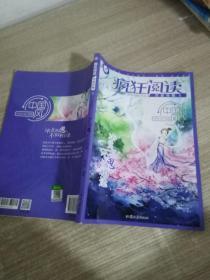 疯狂阅读年度特辑6 中国风(年刊)校园文学 课外阅读(2020版)--天星教育