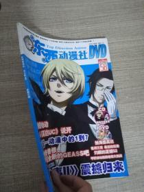 东西动漫社2010.04  总第58期