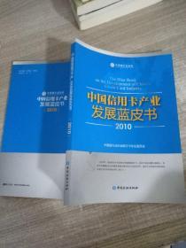 中国信用卡产业发展蓝皮书. 2010