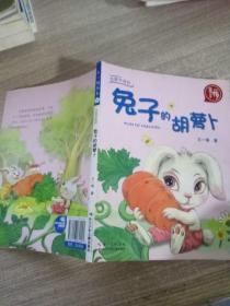 兔子的胡萝卜