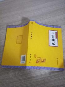 中华经典藏书谦德国学文库 小窗幽记