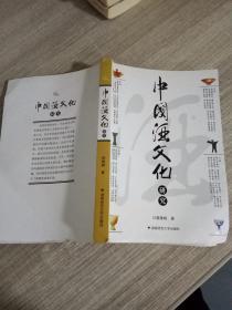 中国酒文化研究