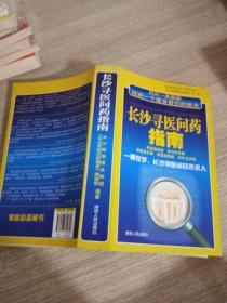 《生活在长沙》系列丛书:长沙寻医问药指南  有点划线