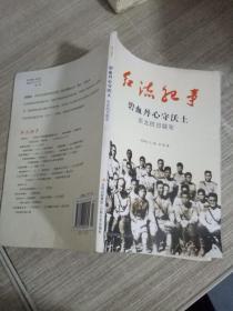 红流纪事·碧血丹心守沃土:东北抗日联军