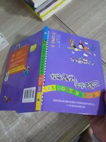 写给孩子的哲学启蒙书  3