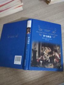 经典译林:罗马神话