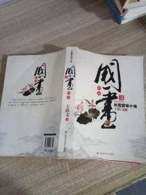 长篇官场小说 国画