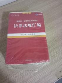 2020法律法规汇编(第19版)国家统一法律职业资格考试   合订装  全八册