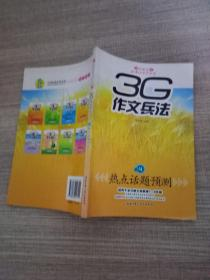 3G作文兵法  4  热点话题预测