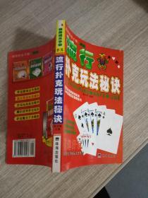 流行扑克玩法秘诀