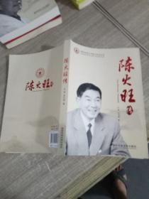 陈火旺传/国防科技大学院士传记丛书
