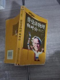费曼讲物理 相对论