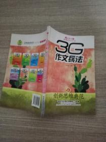 3G作文兵法    6