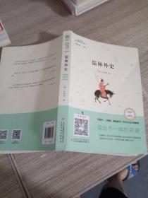 儒林外史(互联网+创新版)