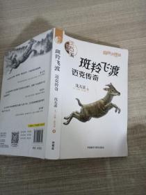 斑羚飞渡·迈克传奇