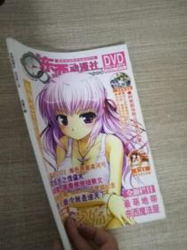 东西动漫社 2008.11  总第41期