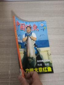 中国钓鱼2007.07 总第204期