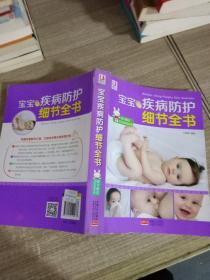 宝宝疾病防护细节全书