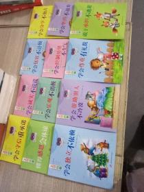 童心童悦-上学就看-做优秀的自己- 全12册
