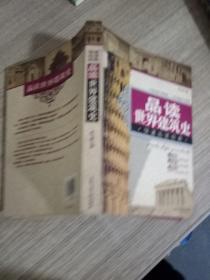 品读世界建筑史