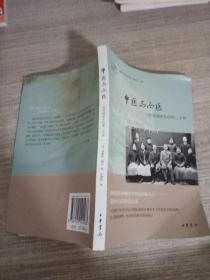 中医与西医:一位美国医生在华三十年