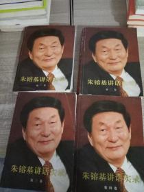 朱镕基讲话实录(第1-4卷) 共4本合售