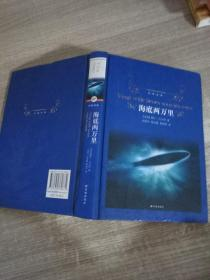 海底两万里/经典译林